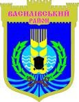 Coat_of_Arms_of_Vasylivskyj_Raion